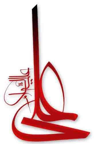 مبغض الإمام عليه السلام النار