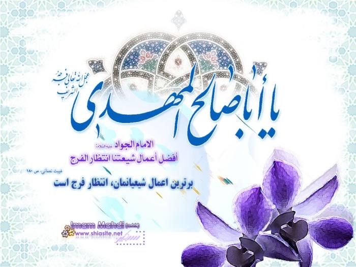 الإمام محمد المهدي عليه السَّلام
