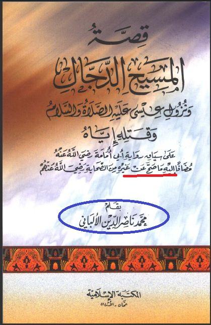 المهدي من عترة النبي من اهل بيته -