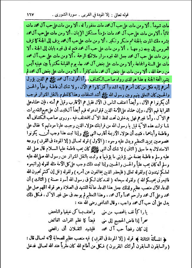 من مات على حب ال محمد مات شهيدا - الرازي