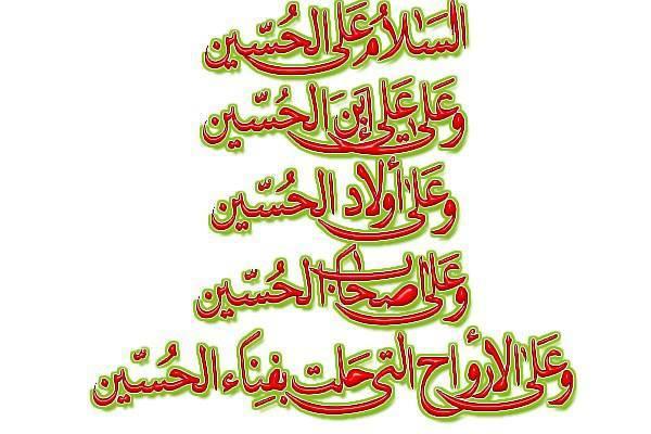 الامام الحسين عليه السلام Do