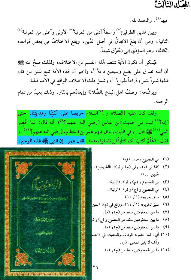 النبي-ص-بالكتابه وحي(في الخميس)وغم النبي بتصميم